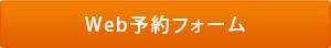 WebWeb予約フォーム